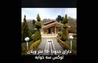 2000 متر باغ ویلای فاخر در با 250 متر ویلای لوکس در شهریار
