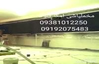 مخمل پاش خانگی وصنعتی پیشرفته09362420851/دستگاه مخمل پاش