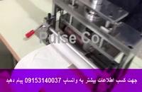 فروش دستگاه بدنه زن ماسک n95-2.mp4
