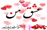 کلیپ عاشقانه برای تبریک ولنتاین