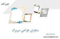 طراحی سربرگ های مخصوص تجارت