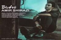 امیر شیرازی آهنگ بی رحمی