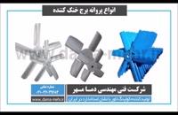 فروش قطعات برج خنک کننده