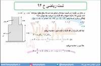 جلسه 90 فیزیک دهم - فشار در شارهها 22 و تست ریاضی خ 94 - مدرس محمد پوررضا