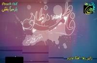 مجموعه آثار مذهبی راتین رها ویژه شهادت حضرت فاطمه زهرا (س)
