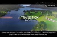 پلاگین زوم برای فاینال کات پرو – mTransition Zoom Plugin for Final Cut Pro X