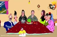 انیمیشن طنز عنایت و جنایت (شب یلدا)