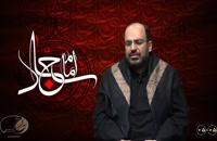 شهادت امام سجاد علیه السلام مداحی کربلایی علی پناهی