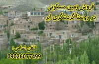 فروش زمین مسکونی در روستای گردشگری و توریستی ابر