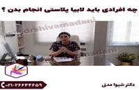 ویدیو لابیاپلاستی با توضیحات دکتر شیوا مدنی حسینی