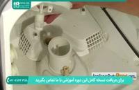 آموزش تعمیر ماشین ظرفشویی_تعویض پایه بازوی اسپری