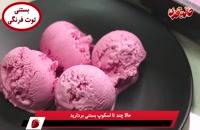 آموزش بستنی توت فرنگی