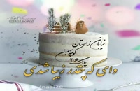 کلیپ تبریک تولد بهمن ماهی شاد