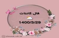 دریافت فال کائنات امروز  29 خرداد