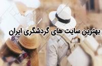 معرفی بهترین سایت های ایران له همراه رپورتاژ آگهی رایگان