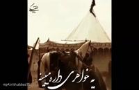 دانلود کلیپ برای سوم امام حسین / محرم 1400