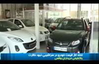 دولت در خواب قیمت خودرو