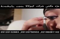 قوی ترین مژه چشم 09120132883 / آموزش کاشت مژه مغناطیسی / انواع مژه مغناطیسی