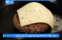 آموزش طرز تهیه همبرگر مک دونالد اصل