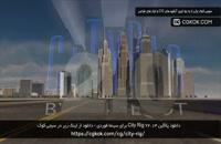 دانلود پلاگین City Rig v2.13 برای سینما فوردی