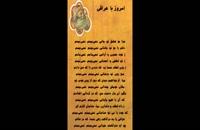 اشعار فخرالدین محمدعراقی