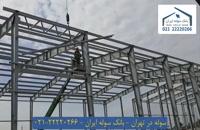 سوله در تهران - 22220266-021