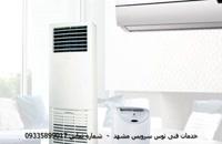 گرم نشدن کولر گازی - توس سرویس مشهد