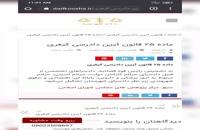 ماده ۲۵ قانون آیین دادرسی کیفری