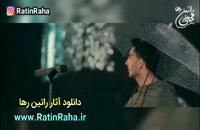 آهنگ غمگین و احساسی بارون شو از راتین رها