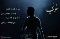 تیزر آهنگ جدید محسن یگانه - تو خوب