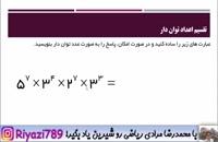 ریاضی8 فصل7