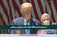 ترامپ: خیلی از آمریکاییها خبر ندارند که کرونا دارند!