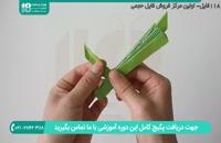 آموزش ساخت اوریگامی متحرک (کاردستی طاووس)