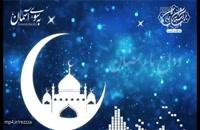کلیپ زیبای وداع با ماه مبارک رمضان