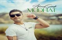آهنگ جدید احمد سعیدی موهات