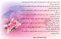 فرش مسجدی تبریز