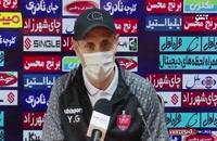 نشست خبری یحیی گل محمدی سرمربی پرسپولیس