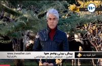 ۳۰ آبان ۹۸ خبر ۹:۰۰ گزارش کارشناس هواشناس آقای اصغری ( پیشبینی وضعیت آب و هوا )