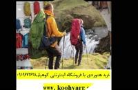 خرید انواع لوازم و تجهیزات طبیعت گردی، کوهنوردی و وسایل کمپینگ ضروری
