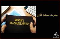 آموزش مدیریت سرمایه رایگان در بورس | موسسه آوای مشاهیر | آموزش بورس