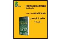 کتاب صوتی معامله گر منضبط اثر مارک داگلاس  The Disciplined Trader Mark Douglas