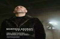 آهنگ چی شده مرتضی اشرفی