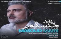 آهنگ جدید مسعود صابری یه ریز مستم