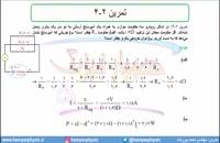 جلسه 130 فیزیک یازدهم - به هم بستن مقاومتها 4 - مدرس محمد پوررضا