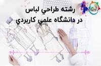 رشته طراحی لباس در دانشگاه علمی کاربردی