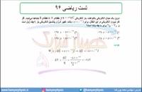 جلسه 63 فیزیک یازدهم - پتانسیل الکتریکی 11 و تست ریاضی 96 - مدرس محمد پوررضا