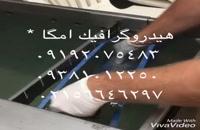 دستگاه مخمل پاش دواپراتور 09362420858