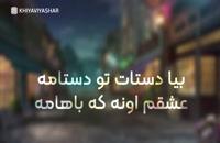 دانلود آهنگ جدید و زیبای یاشار خیاوی به نام کافه بی تو | پخش سراسری تهران سانگ