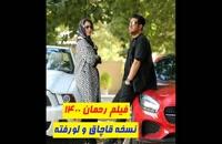 فیلم رحمان 1400 سانسور نشده و کامل /لینک دانلود باکیفیت درتوضیحات
