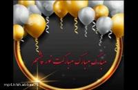 کلیپ تولدت مبارک برای خواهر
